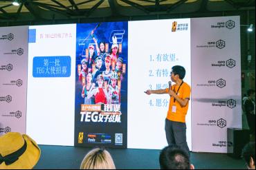 ISPO上海 2020如期开展 TEG首次亮相引人注目
