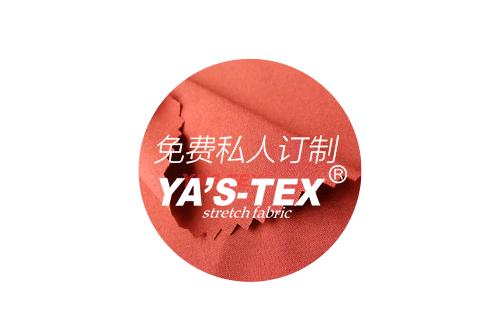 寻找杨世代言人 私人订制你的YA'S-TEX