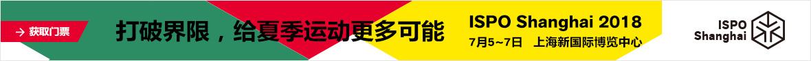http://www.ispo.com.cn/beijing