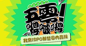 五零嘚啵嘚第四期:胡说八道之北京ISPO的国产户外品牌