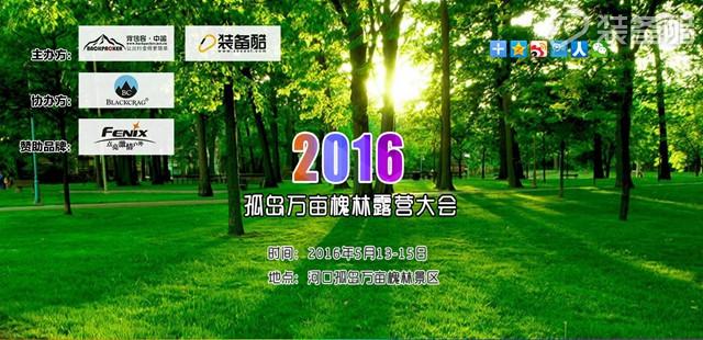 2016年东营孤岛万亩槐树林帐蓬节5月13日盛大开幕