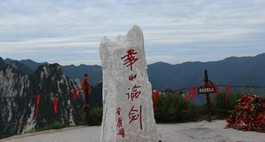 徒步西岳,华山论剑