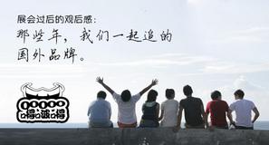 五零嘚啵嘚第五期:北京ispo展会观后感与那些年我们追过的那些国外品牌