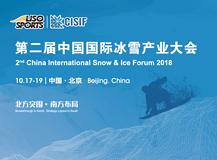 开幕在即:400名行业领袖齐聚北京共探冰雪产业创新发展之道